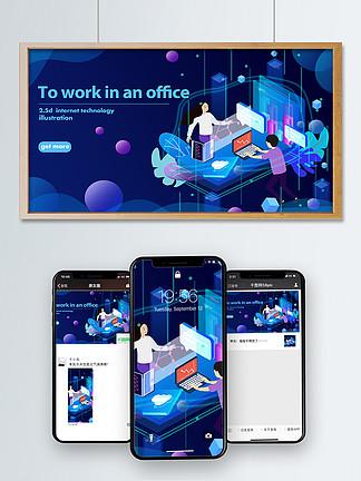大气经典2.5D深蓝色办公中的人立体插画