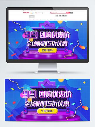 電商紫色喜慶團購優惠促銷活動banner