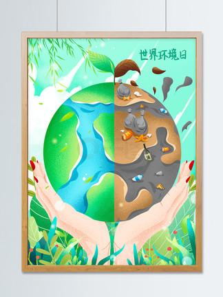 绿色清新世界环境日保护环境环保插画
