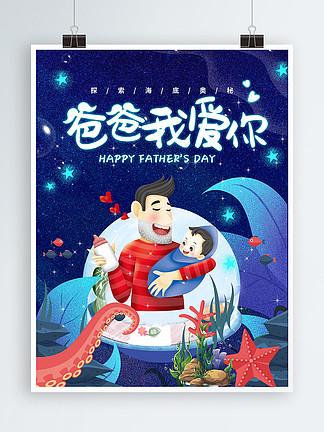 卡通手绘风宇宙星空父亲节海报