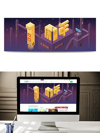 2.5D风格一周年庆典Banner