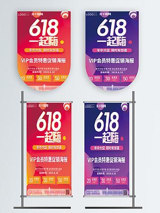 超市促销618抢购活动吊旗<i>展</i><i>架</i>海报