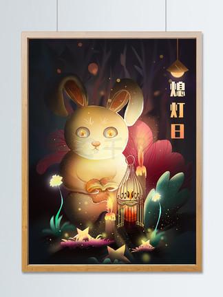萤灵之光治愈系熄灯日动物看书插画海报