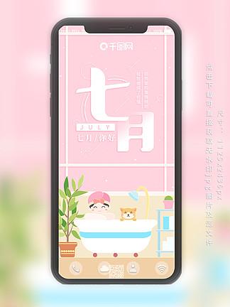 七月你好粉红色小清新泡澡女孩手机用图