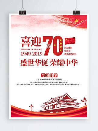 建<i>國</i>70周年<i>國</i><i>慶</i><i>節</i>海報