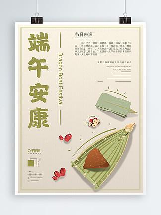 原創插畫古風色小清新端午安康紅棗粽子海報