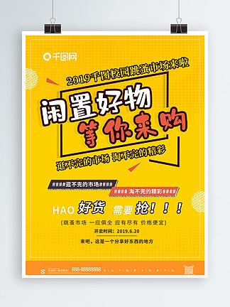黄色创意校园跳蚤市场二手市场出售促销海报