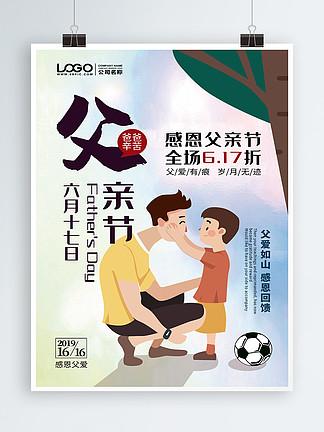 原创手绘父亲节海报
