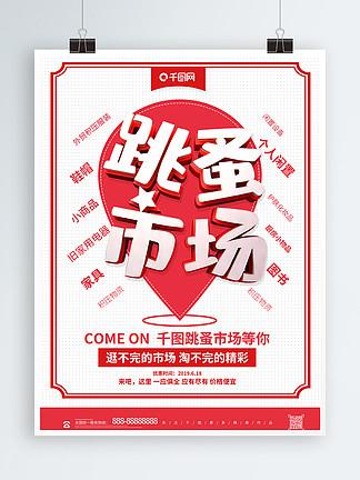 简约红色跳蚤市场二手市场促销海报