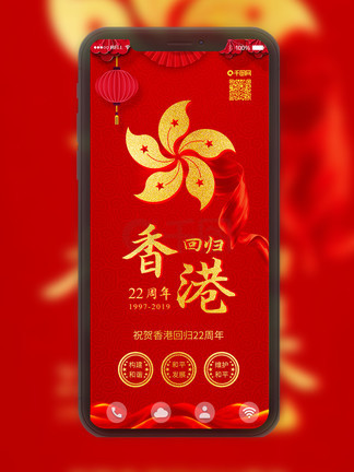 原创喜庆香港回归22周年纪念日配图