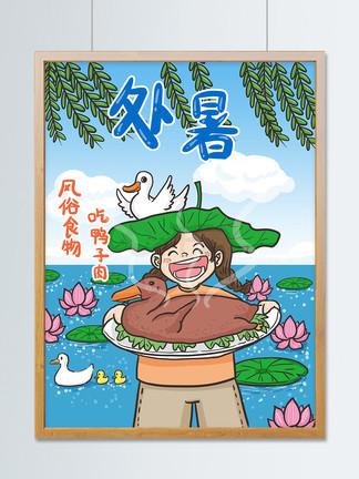 二十四节气处暑季节女孩子吃鸭子风俗食物