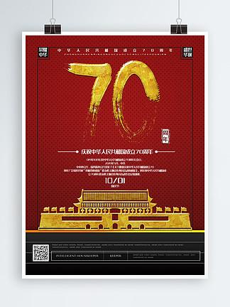 创意大气喜庆建国70周年海报
