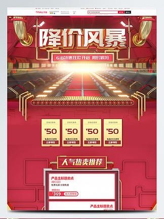 电商红色活动页面京东618首页淘宝天猫