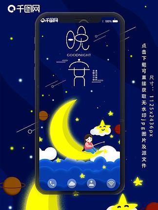每日一签月亮女孩晚安你好手机海报