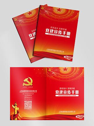 紅色黨建會議指南<i>封</i><i>面</i>設計