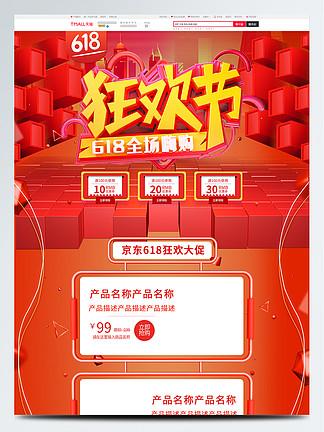 时尚红色京东618店庆首页模板