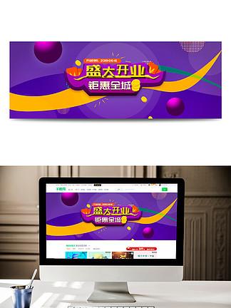 开业周年庆banner