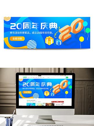 20周年庆活动banner