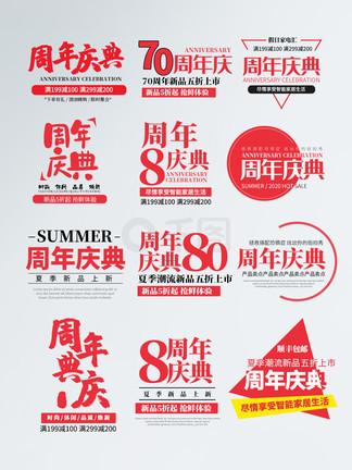 周年庆典字体排版
