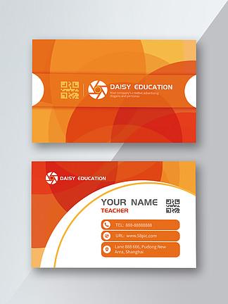 扁平商務教育學校培訓紅色橙色名片簡約高端