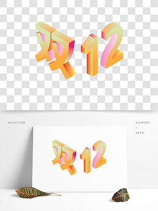 黄色双12艺术字元素素材