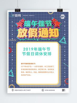 原创C4D端午佳节节假日放假通知宣传海报