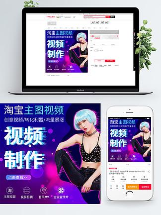 蓝紫色视频剪辑企业宣传片视频<i>制</i><i>作</i>主图<i>模</i><i>板</i>