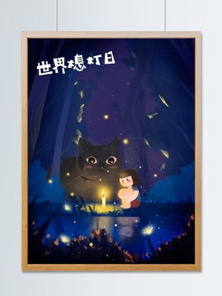 世界熄灯日莹灵之光萤火小女孩与猫?#20301;?#25554;画