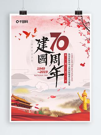 建国70周年海报<i>设</i><i>计</i><i>图</i>
