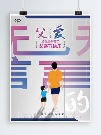 原创插画父爱如山爱在父亲节父亲节快乐