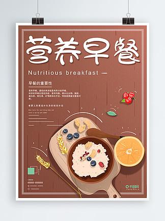 原创插画小清新棕色营养早餐谷物燕麦海报