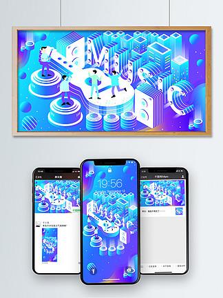 炫彩2.5D音樂節插畫