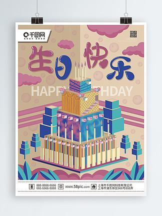 原創清新裁紙立體設計生日快樂宣傳海報