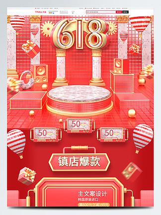 原创c4d618京东年中大促电商首页设计