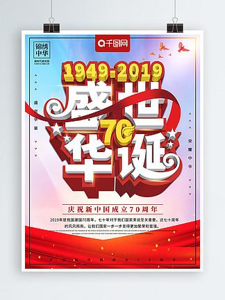 党建风盛世华诞建国70周年海报