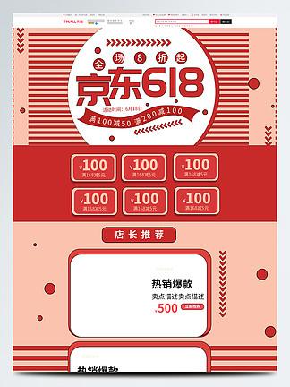 卡通手繪風紅色京東618年中大促首頁模板