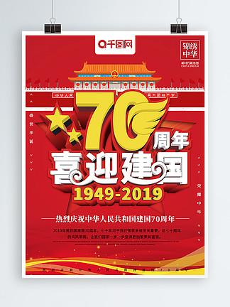 党建风喜迎建国70周年党建海报