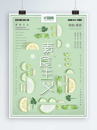 原创手绘小清新简约素食蔬菜海报