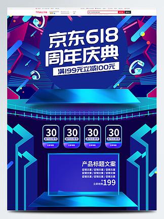 京东618年中店庆活动促销电商首页模板