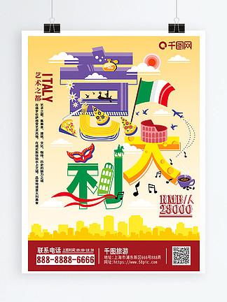 原创插画趋势字融画意大利旅游海报宣传单