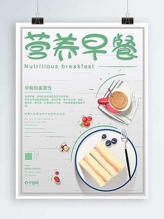 原创插画小清新简约灰绿色扁平营养早餐海报