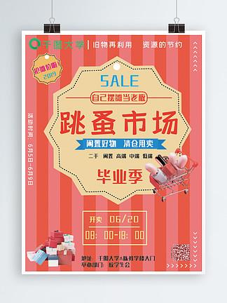 跳蚤市场毕业季或商业活动宣传海报