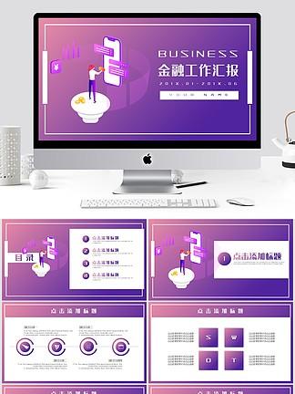 紫色2.5D風金融工作匯報通用PPT模板