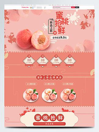 电商淘宝水果生鲜水蜜桃首页粉色中国风