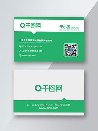 綠色商務簡潔現代名片