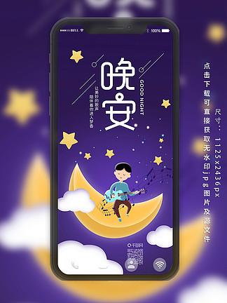 每日一签晚安歌声美梦手机海报