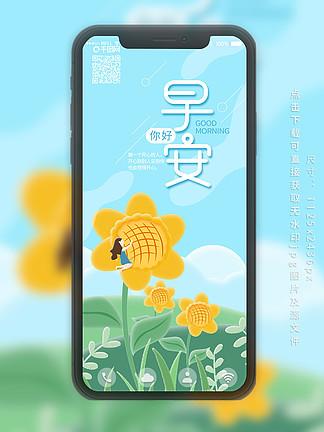 每日一签早安向日葵手机海报