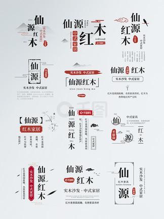 电商淘宝中国风字体排版标题排版古风家具