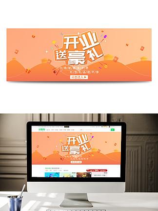 喜庆红包开业banner