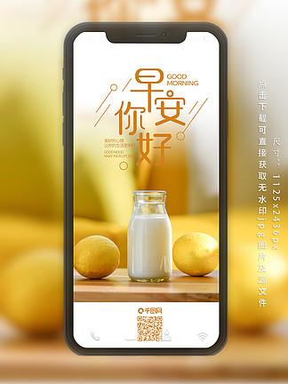 每日一签早安你好牛奶早餐手机海报